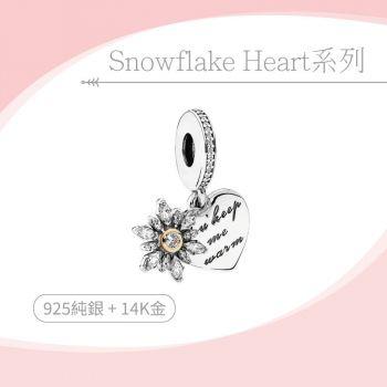 Pandora - Snowflake Heart 串飾