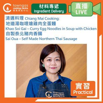 (網上直播/食材專遞) Sally 王曉宜-清邁料理