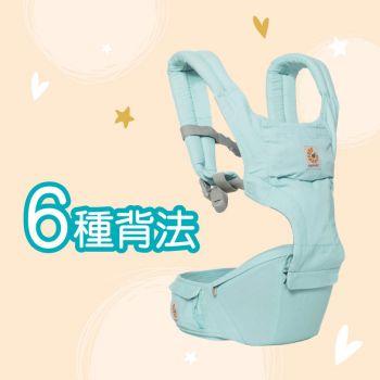 Ergobaby - 坐墊式六式嬰兒背帶 - 冰藍