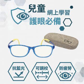天力 - [藍色] 小童抗藍光閱讀眼鏡
