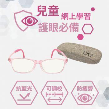 天力 - [粉紅色] 小童抗藍光閱讀眼鏡