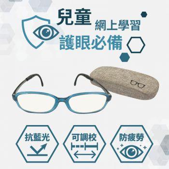 天力 - [藍黑] 小童抗藍光閱讀眼鏡