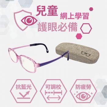 天力 - [紫色] 小童抗藍光閱讀眼鏡