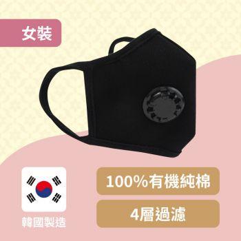 GOGUMA - 大碼 (女裝) 韓國KF94有機純棉納米過濾口罩(黑色)