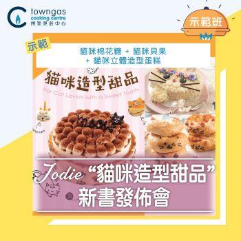 """Jodie """"貓咪造型甜品""""新書發佈會:貓咪棉花糖,貓咪貝果,貓咪立體造型蛋糕"""