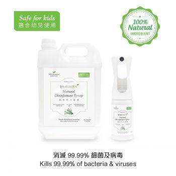 SmellGREEN® - 純天然消毒液 4公升 + 200毫升