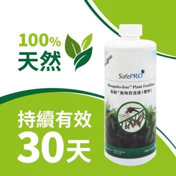 SafePRO® - 防蚊™ 植物營養液 (500毫升)