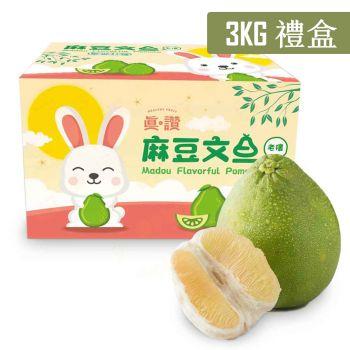 Aplex Fruit - 台灣40年老樹 3KG 麻豆文旦 (細盒 6-8個)