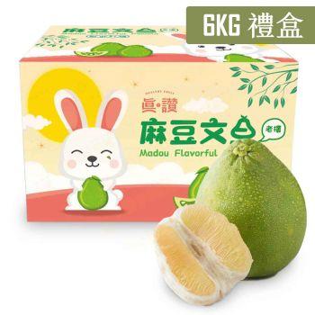 Aplex Fruit - 台灣40年老樹 6KG 麻豆文旦 (大盒,12-16個)