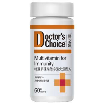 醫之選 - 特選多種維他命強免疫配方 60粒