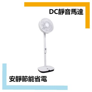 Sence - 12吋DC直流無擦摩打風扇 (白)