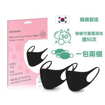 INOMSKIN - 礦物質料布口罩2個裝 (中尺寸)