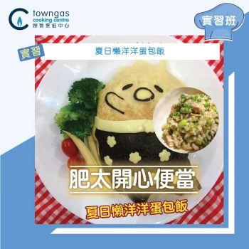 Mavise盧思惠 - 肥太開心便當 - 夏日懶洋洋蛋包飯
