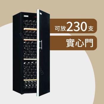 ArteVino - 230支實心門單溫區紅酒櫃 OXG1T230NPD