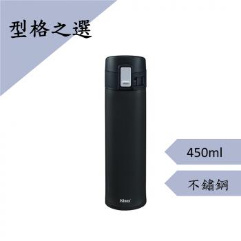 Kinox 建樂士 - 450ml 不鏽鋼保溫杯(黑)