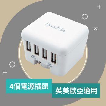 SmartGo -4 USB旅行快速充電器