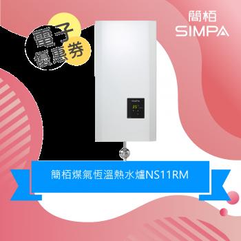 SIMPA - $1,000 電子折扣優惠券 NS11RM 煤氣恆溫熱水爐
