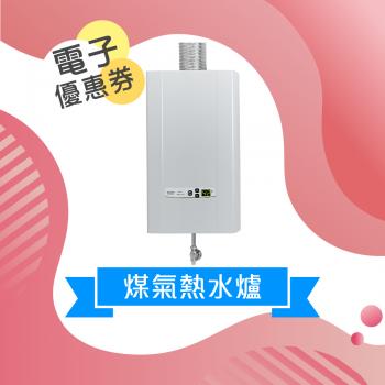 SIMPA - 半價電子優惠券 SUZW110TF 煤氣恆溫熱水爐