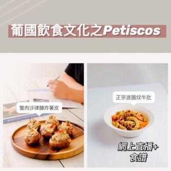 (網上直播) John Rocha-葡國飲食文化之Petiscos