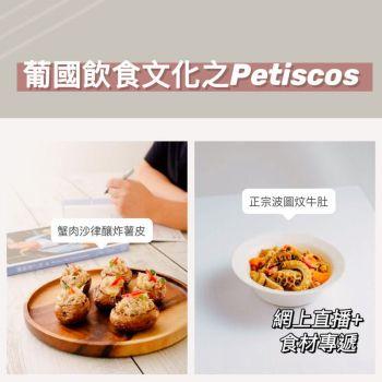 (網上直播/食材專遞) John Rocha-葡國飲食文化之Petiscos