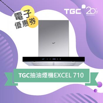 TGC - 8折電子優惠券 EXCEL 710 抽油煙機