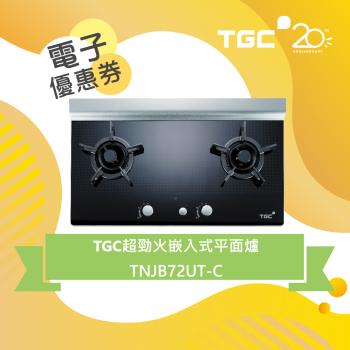 TGC - $900 電子折扣優惠券 TNJB72UT-C 超勁火嵌入式平面爐