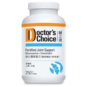 醫之選 - 強化關節配方 (葡萄糖胺+軟骨素) 250粒