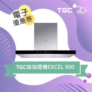 TGC - 8折電子優惠券 EXCEL 900 抽油煙機